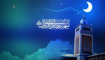 جمعية المبادرة المغربية للعلوم والفكر تعلن عن أطول يوم في رمضان بالمغرب .. !