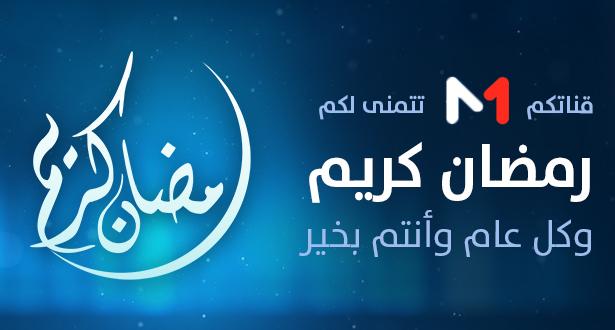 رسميا .. الإعلان عن فاتح رمضان بالمغرب