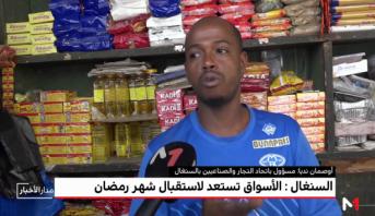 السنغال.. إقبال كبير على الأسواق قبل حلول رمضان