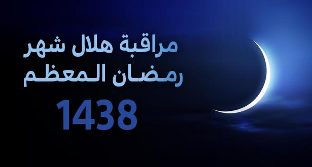 مراقبة هلال شهر رمضان المبارك 1438