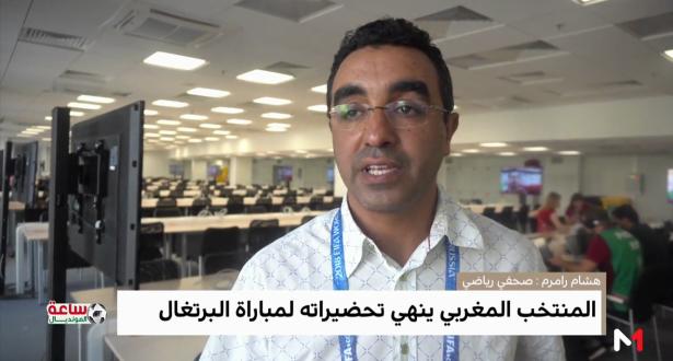 آراء الإعلاميين المغاربة في مباراة البرتغال الحاسمة