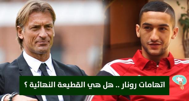 مثير للجدل .. رونار يتهم جماهير مغربية بتلقي رشوة للهتاف بإسم زياش