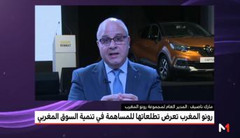 """""""رونو المغرب"""" تعرض تطلعاتها للمساهمة في تنمية السوق المغربي"""