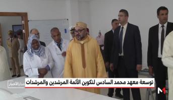 توسعة معهد تأهيل الائمة الاجانب في المغرب
