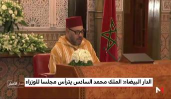 الدار البيضاء .. الملك محمد السادس يترأس مجلسا للوزراء