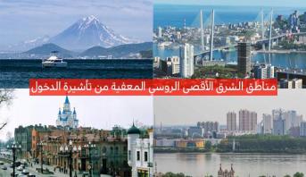 صور .. مناطق الشرق الأقصى الروسي المعفية من تأشيرة الدخول لمواطني 18 بلدا
