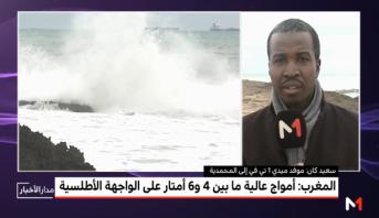 المغرب.. أمواج عالية ما بين 4 و6 أمتار على الواجهة الأطلسية