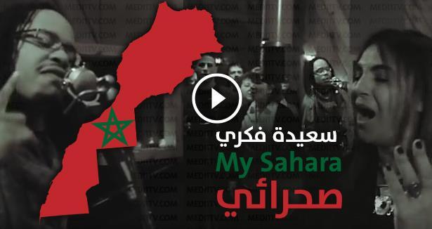 """فيديو .. سعيدة فكري تغني للصحراء المغربية رفقة فنانين أمريكيين"""""""