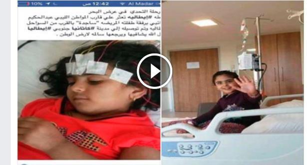 فيديو .. أب ليبي يركب قوارب الموت لإنقاذ طفلته من مرض خبيث
