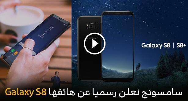 فيديو .. سامسونج تعلن رسميا عن هاتفها الذكي جالاكسي إس 8