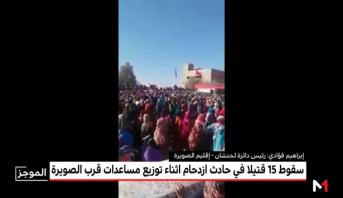 تصريح رئيس دائرة لحنشان بإقليم الصويرة حول الحادث المأساوي خلال توزيع المساعدات