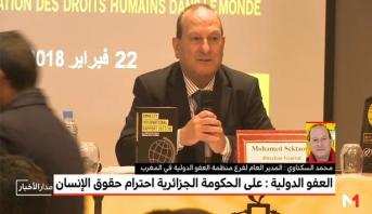 """""""أمنستي"""" تدين الاعتقالات التعسفية والترحيل المكثف للمهاجرين بالجزائر"""