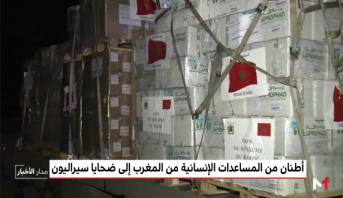 مساعدات المغرب الإنسانية إلى ضحايا سيراليون تعزيز للتضامن بين البلدين