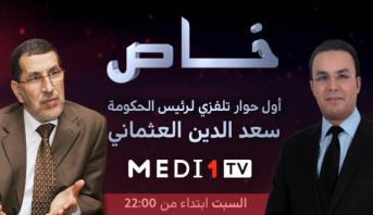 برنامج خاص على مدي1تيفي .. سعد الدين العثماني رئيس الحكومة في أول حوار تلفزي منذ تعيينه