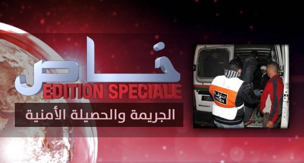 Emission spéciale sur MEDI1TV: la sécurité urbaine au Maroc