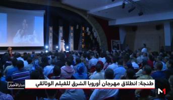 طنجة .. أجواء حفل افتتاح المهرجان الدولي للفيلم الوثائقي