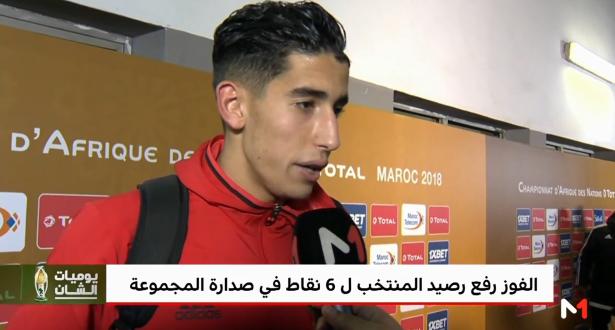 تصريحات بعض لاعبي المنتخب المغربي عقب الفوز على غينيا