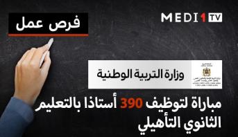 مباراة لتوظيف 390 أستاذا بالتعليم الثانوي التأهيلي