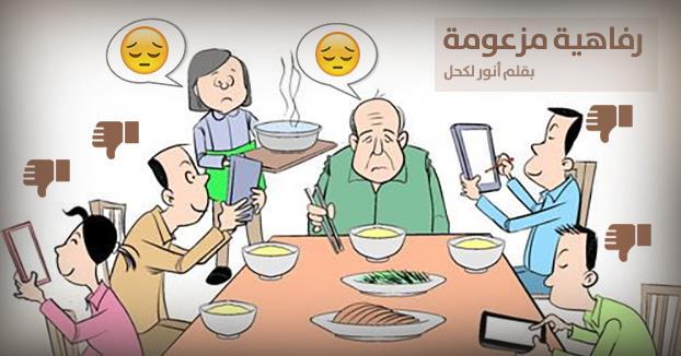 التكنولوجيات الحديثة .. رفاهية مزعومة