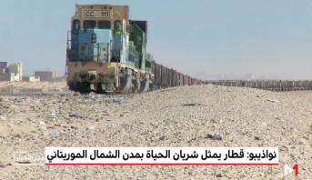 نواذيبو .. قطار يمثل شريان الحياة بمدن الشمال الموريتاني