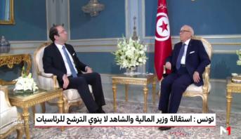 تونس .. تضارب في المصالح يعجل باستقالة وزير المالية