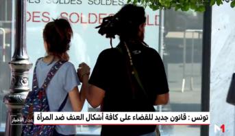 تونس.. قانون جديد للقضاء على كافة أشكال العنف ضد المرأة
