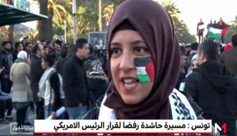 تونس.. مسيرة حاشدة رفضا لقرار ترامب بشأن القدس