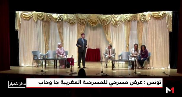 """""""جا وجاب"""" مسرحية كوميدية لمحمد الجم على ركح تونسي"""