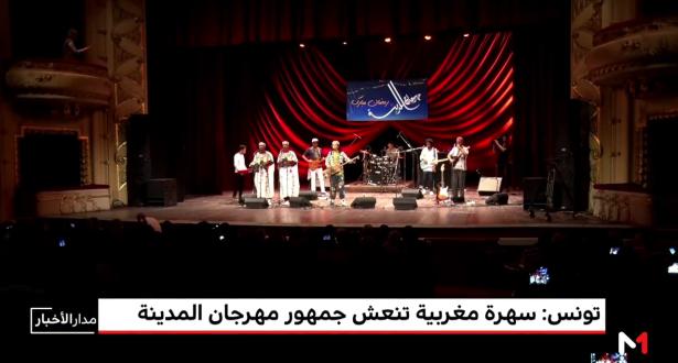 تونس: سهرة مغربية تنعش جمهور مهرجان المدينة