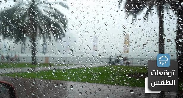 توقعات أحوال الطقس الأربعاء 14 مارس