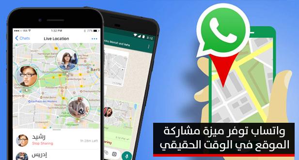 """""""واتساب"""" تطلق رسميا ميزة مشاركة الموقع لحظيا"""