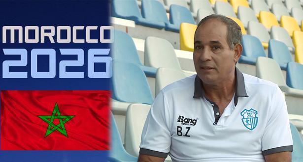 تعليق الزاكي على ترشح المغرب لاستضافة مونديال 2026