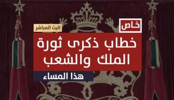 خطاب ذكرى ثورة الملك والشعب.. البث المباشر لبرنامج خاص على ميدي1تيفي