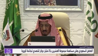 العاهل السعودي يعلن مساهمة مجموعة العشرين بـ21 مليار دولار للتصدي لجائحة كورونا