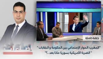 """اضاءات > """" المغرب: الحوار الإجتماعي بين الحكومة و النقابات"""" - """"الضربة الأمريكية بسوريا: ماذا بعد ..؟ """""""