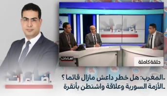 إضاءات > المغرب: هل خطر داعش مازال قائما ؟  - الأزمة السورية وعلاقة واشنطن بأنقرة