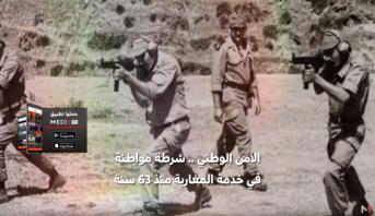 أهم اللحظات > المديرية العامة للأمن الوطني أحدثت في 16 ماي 1956 .. صور نادرة
