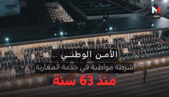 أهم اللحظات > الأمن الوطني .. شرطة مواطنة في خدمة المغاربة منذ 63 سنة .. احترام و تقدير داخلي و سمعة عالمية