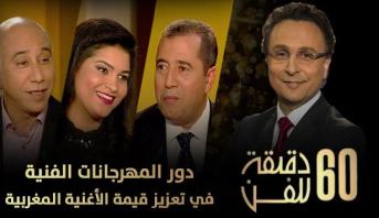 60 دقيقة للفن >  دور المهرجانات الفنية في تعزيز قيمة الأغنية المغربية