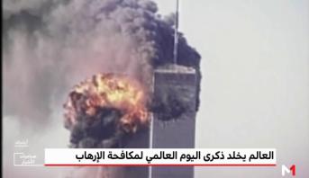 العالم يخلد ذكرى اليوم العالمي لمكافحة الإرهاب