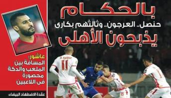 صحافة الأهلي المصري تمعن في انتقاد التحكيم وتستحضر الحكم المغربي العرجون
