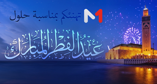 وزارة الأوقاف تعلن عن موعد أول أيام عيد الفطر بالمغرب