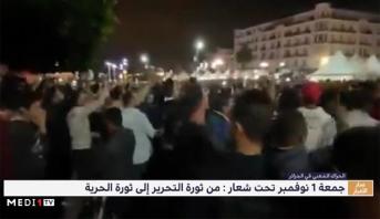 """الجزائر .. الجمعة الـ37 تحت شعار """"من ثورة التحرير إلى ثورة الحرية"""""""