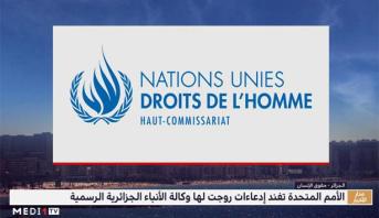 المفوضية السامية لحقوق الإنسان تفضح الأخبار الكاذبة التي نشرتها وكالة الأنباء الجزائرية