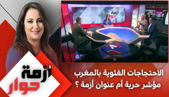 أزمة حوار > الاحتجاجات الفئوية بالمغرب .. مؤشر حرية أم عنوان أزمة ؟