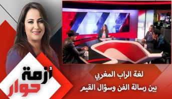 أزمة حوار > لغة الراب المغربي بين رسالة الفن وسؤال القيم