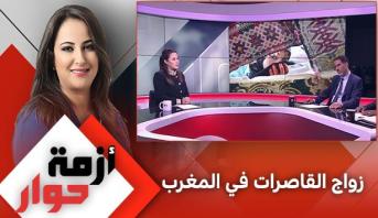 أزمة حوار > زواج القاصرات في المغرب