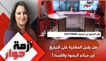 أزمة حوار > هل يقبل المغاربة على التبليغ عن جرائم الرشوة والفساد؟