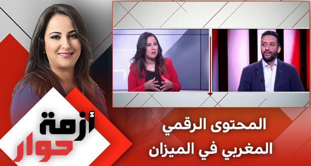المحتوى الرقمي المغربي في الميزان