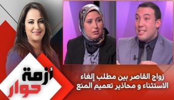أزمة حوار > زواج القاصر بين مطلب إلغاء الاستثناء و محاذير تعميم المنع